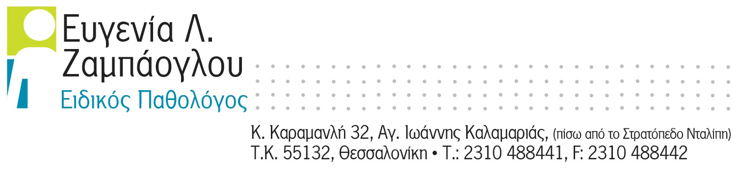 Παθολογικό Ιατρείο Θεσσαλονίκης